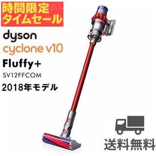 Dyson - 【新品】ダイソン V10 Fluffy+ コードレス 掃除機 SV12FFCOM