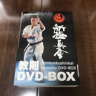 新極真会 教則DVD 型(相撲/武道)