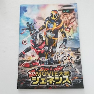 仮面ライダードライブ 仮面ライダーゴースト 映画パンフレット(その他)