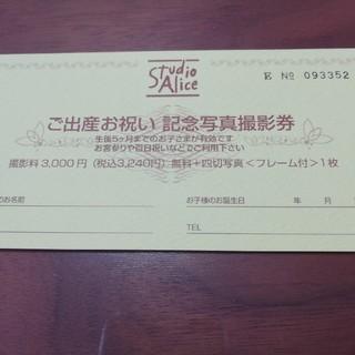 ソラカラ様専用 スタジオアリス 記念写真撮影無料券(お宮参り用品)