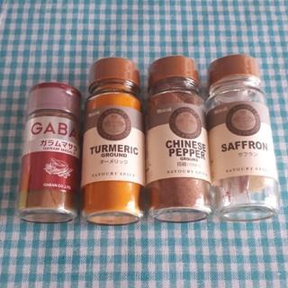 ギャバン(GABAN)の未開封 調味料スパイスセット 花椒 サフラン ターメリック ガラムマサラ カレー(調味料)