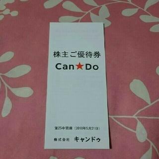 キャンドゥ 株主優待券 2160円分(ショッピング)