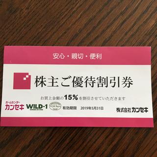 カンセキ 株主優待券(ショッピング)
