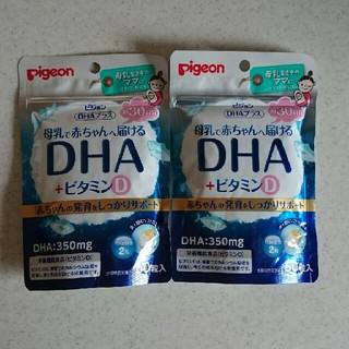 ピジョン(Pigeon)の新品 ピジョン  母乳で赤ちゃんへ届けるDHA+ビタミンD サプリメント 2袋(その他)