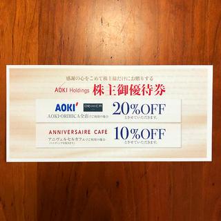 アオキ(AOKI)のAOKI ORIHICA 洋服のAOKI オリヒカ 株主優待券 20%OFF(ショッピング)
