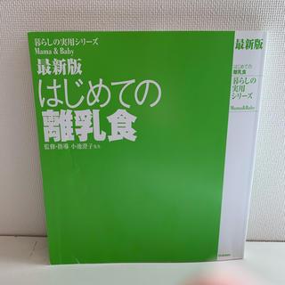 ガッケン(学研)の暮らしの実用シリーズ 最新版 はじめての離乳食(住まい/暮らし/子育て)