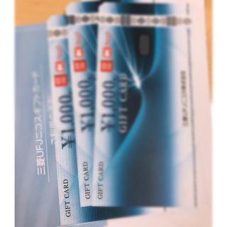 DC ニコス 商品券 5000円分(ショッピング)