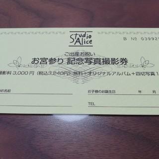 スタジオアリス 記念写真撮影無料券(お宮参り用品)