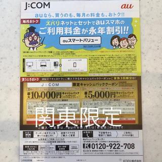 エーユー(au)のJ:COM ジェイコム au キャッシュバッククーポン(ショッピング)