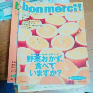 bonmerci!(住まい/暮らし/子育て)