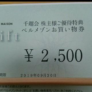ベルメゾン優待券  2500円分(ショッピング)