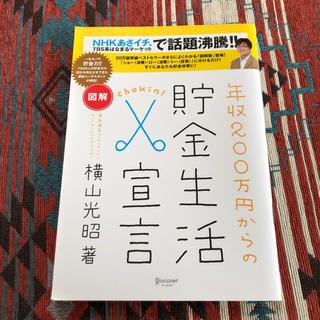 図解年収200万円からの貯金生活宣言(住まい/暮らし/子育て)