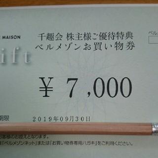ベルメゾン優待券  7000円分(ショッピング)