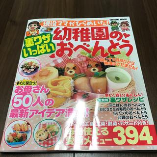 裏ワザいっぱい幼稚園のおべんとう(住まい/暮らし/子育て)