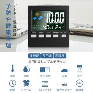 残りわずか☆デジタル 温湿度計 高精度 アラーム(置時計)