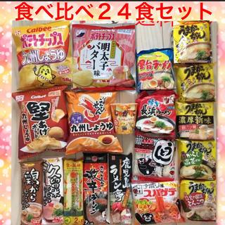 先着1名‼️TVで話題‼️食べ比べ24食セット‼️九州しか買えない‼️安すぎ(麺類)