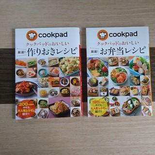 クックパッド レシピ 2冊セット(住まい/暮らし/子育て)