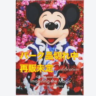 ディズニー(Disney)のディズニー イマジニングマジック 写真集 蜷川実花(アート/エンタメ)