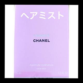 シャネル(CHANEL)の【大人気】【早い者勝ち】CHANEL チャンス ヘア ミスト 35ml(ヘアウォーター/ヘアミスト)