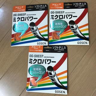 ゴーセン(GOSEN)のミクロパワー 3張分 ソフトテニス専用(テニス)