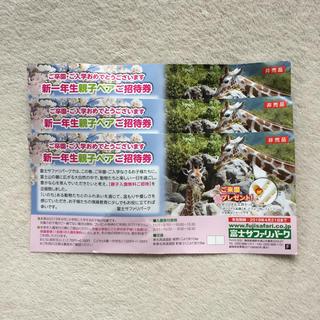 富士サファリパーク チケット(動物園)