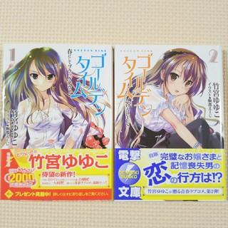 アスキーメディアワークス(アスキー・メディアワークス)のゴールデンタイム1&2巻(文学/小説)