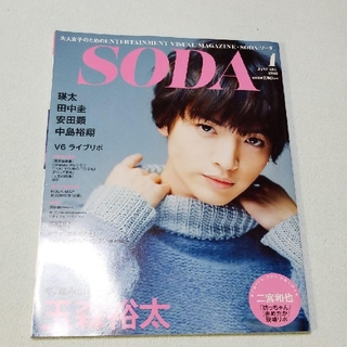 SODA 2016年 1月号 玉森裕太(アート/エンタメ/ホビー)
