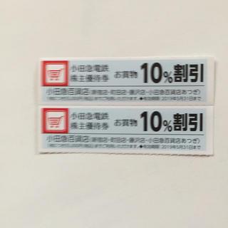 小田急百貨店 株主優待割引券 2枚(ショッピング)