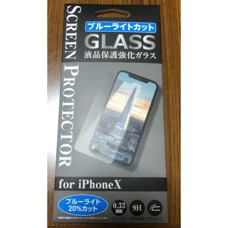 アイフォーン(iPhone)のiPhone X  XS 強化ガラスフィルム(保護フィルム)