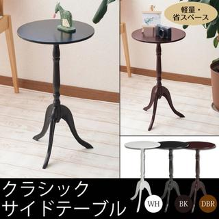 クラシックサイドテーブル【ブラウン】(コーヒーテーブル/サイドテーブル)