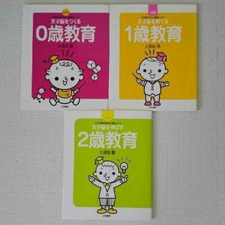 【3冊セット】0歳~2歳教育 :久保田メソッド   (住まい/暮らし/子育て)