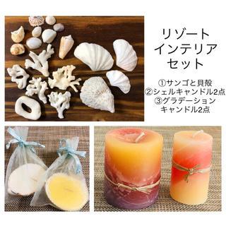 キャンドル、シェル(貝殻)、サンゴ:リゾートインテリアセット(インテリア雑貨)