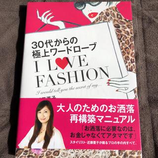 ファッション 本 (ファッション)