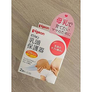 ピジョン(Pigeon)のPigeon 乳頭保護器(その他)
