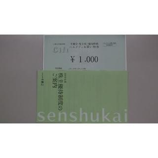 ベルメゾン 千趣会 お買い物券 1000円 株主優待(ショッピング)