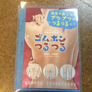 ★送料無料★  ボディータオル ゴムポンつるつる (ブルー) 2個セット(タオル/バス用品)