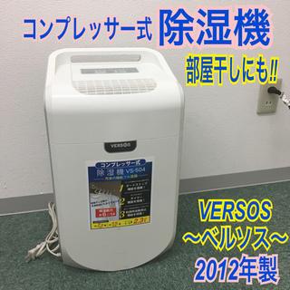 送料無料*ベルソス コンプレッサー式衣類乾燥除湿機 2012年製*