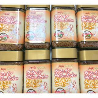 ネスレ(Nestle)のクライス カフェインレスコーヒー 100g 8本セット 新品未開封(コーヒー)