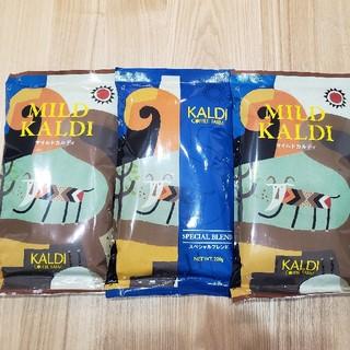 カルディ(KALDI)のカルディ KALDI コーヒー挽豆 3袋(コーヒー)