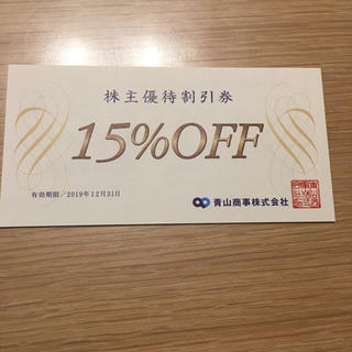 青山商事株式会社 優待券(ショッピング)
