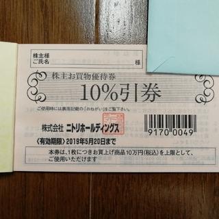 ニトリ(ニトリ)の【ニトリ株主優待】お買物優待券 10%引(複数枚割引あり)(ショッピング)
