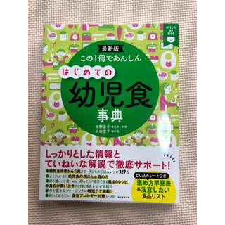 はじめての幼児食辞典(住まい/暮らし/子育て)