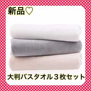 マイクロファイバー☆バスタオル 大判 3枚セット 吸水速乾抗菌防臭 (タオル/バス用品)