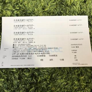 香川県 吉本新喜劇ワールドツアー(お笑い)