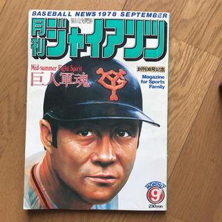 月刊 ジャイアンツ(趣味/スポーツ)