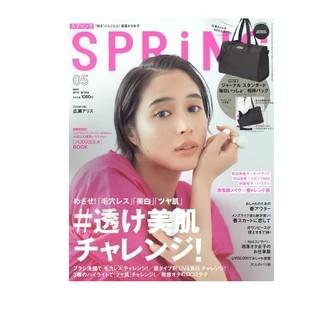 タカラジマシャ(宝島社)のSPRING 5月号  付録なし(ファッション)