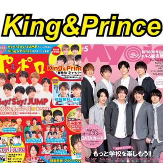 ジャニーズ(Johnny's)のKing&Prince 切り抜き 2019年5月号(アート/エンタメ/ホビー)