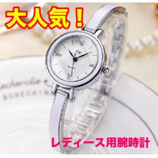 大人気!ブレスレット腕時計 【レディースシルバーホワイト】 (腕時計)