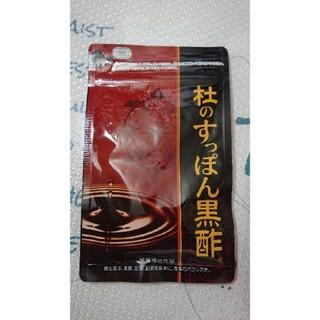 杜のすっぽん黒酢 2袋(その他)
