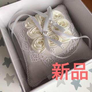ヨンドシー(4℃)の新品 リングピロー(リングピロー)